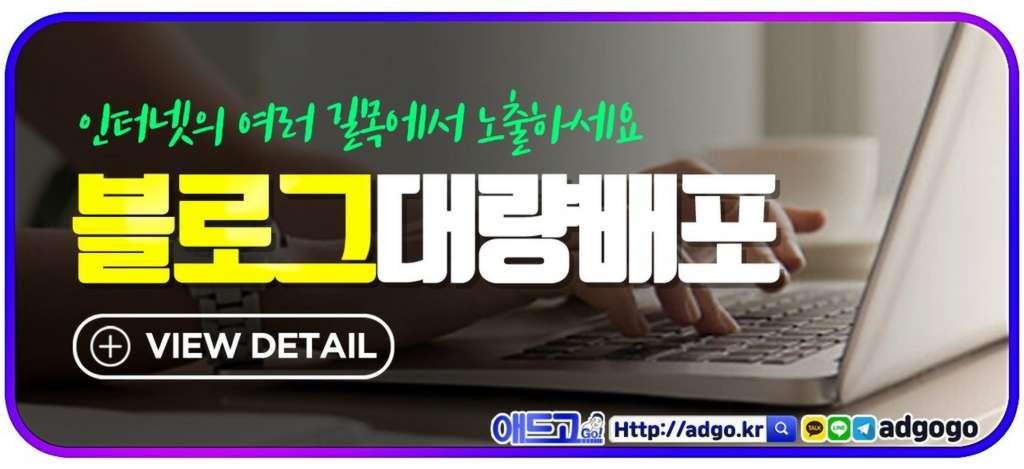 광고대행사란블로그배포
